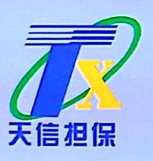 临沂市天信担保有限公司 最新采购和商业信息