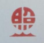 浙江照山硅质耐火材料有限公司 最新采购和商业信息
