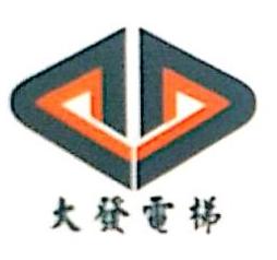 江西大发电梯销售有限公司