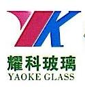 佛山市耀科钢化玻璃有限公司 最新采购和商业信息