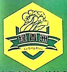 佛山市绿青洲农产品有限公司 最新采购和商业信息