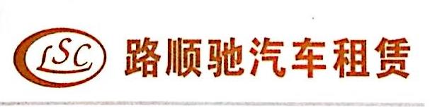 厦门路顺驰商贸有限公司 最新采购和商业信息