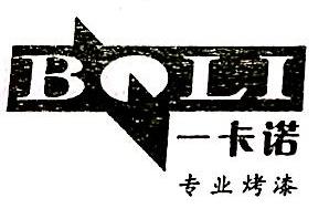 南京博里一卡诺家具有限公司 最新采购和商业信息