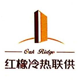 深圳前海红橡冷热联供有限公司 最新采购和商业信息