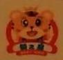 四川爱婴先生母婴用品有限公司 最新采购和商业信息