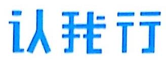 深圳市认我行电子商务有限公司 最新采购和商业信息