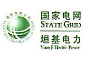 南阳垣基电力工程有限公司 最新采购和商业信息