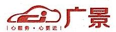 安徽广景汽车销售服务有限公司