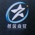 广西越馨商贸有限公司 最新采购和商业信息