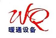 上海文群暖通设备有限公司