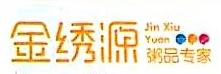 太原金绣源餐饮管理有限公司 最新采购和商业信息