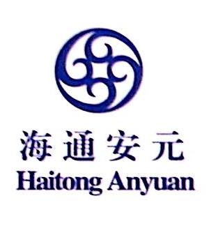 西安海通安元投资管理有限公司 最新采购和商业信息