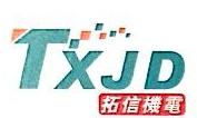 东莞市拓信机电安装工程有限公司