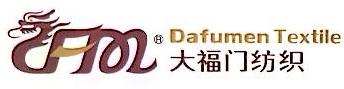 绍兴县大福门纺织有限公司 最新采购和商业信息