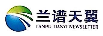 甘肃兰谱天翼通讯器材有限公司 最新采购和商业信息