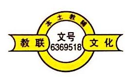 贵州教联文化传播有限公司 最新采购和商业信息