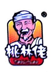 湖南省桃林佬食品有限公司