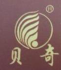 武义县贝奇日用品厂