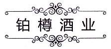 深圳市铂樽酒业有限公司 最新采购和商业信息