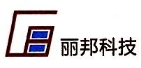 广州丽邦电子科技有限公司 最新采购和商业信息