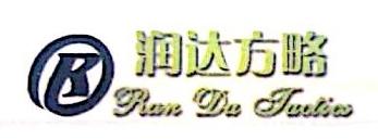 青岛润达方略企业管理咨询有限公司 最新采购和商业信息