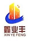 深圳市鑫业丰物业投资发展有限公司 最新采购和商业信息