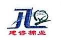 新疆建咨棉业有限公司