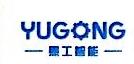 杭州愚工智能设备有限公司 最新采购和商业信息