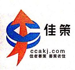 北京佳策管理咨询有限公司 最新采购和商业信息