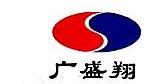 黑龙江广盛翔科技有限公司