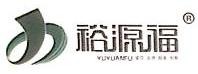 哈尔滨裕源福肉食品加工有限公司