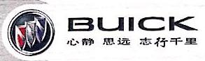 北京运通博雅汽车销售服务有限公司