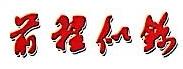 武汉前程似锦科技咨询有限公司