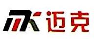 连云港迈克化工有限公司