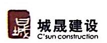赣州城晟建设发展有限公司 最新采购和商业信息