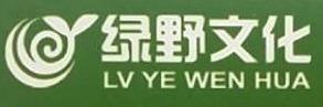 深圳市绿野文化传播有限公司 最新采购和商业信息