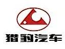 湖南长丰猎豹汽车有限公司