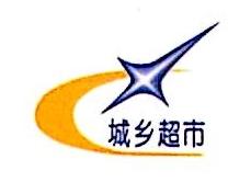 北京城乡超市有限责任公司 最新采购和商业信息