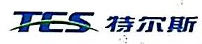 扬州特尔斯能源科技有限公司