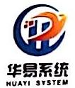 山东华易系统集成有限公司 最新采购和商业信息