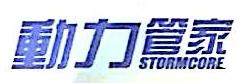 东莞市瑞邦实业有限公司 最新采购和商业信息
