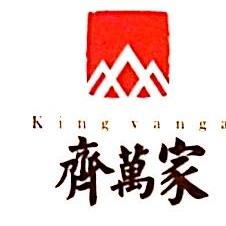 武汉齐万家房地产经纪有限公司 最新采购和商业信息