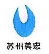 苏州美宏液化气有限公司 最新采购和商业信息