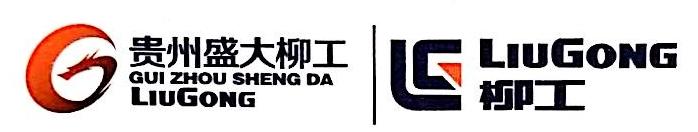 贵州盛大柳工机械设备销售服务有限公司 最新采购和商业信息