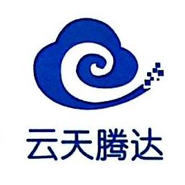 北京云天腾达科技有限公司