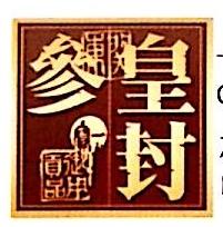 杭州皇封参商贸有限公司