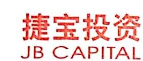 上海捷宝投资有限公司