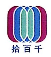 北京拾百千贸易有限公司 最新采购和商业信息