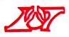 青岛公路建设集团有限公司