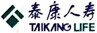 泰康人寿保险股份有限公司山西分公司